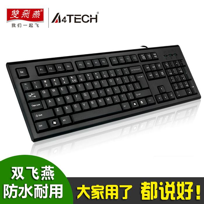 双飞燕 KR-85 有线键盘 USB笔记本电脑外接键盘游戏办公网吧键盘
