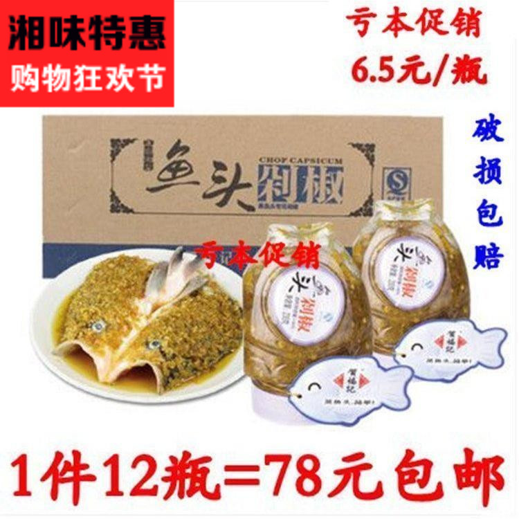 湖南特产 贺福记鱼头剁椒230g *12瓶青剁辣椒 湘菜配料气泡包装