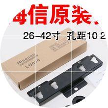 原装海信液晶电视挂架LG016海信26 32 37 39 40 42寸专用电视机架