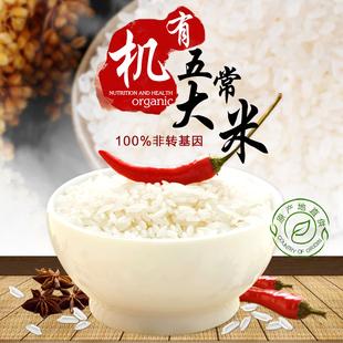 纯绿色黑龙江五常稻花香大米农户直供东北大米优质新米2.5kg