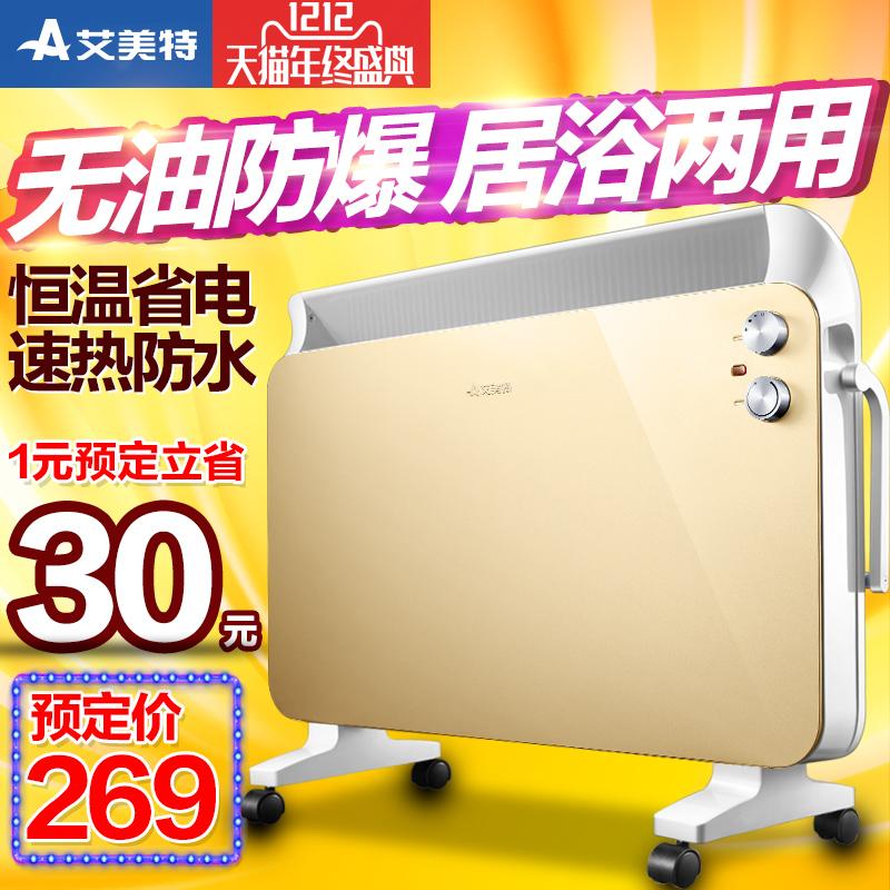 艾美特家用取暖器浴室对流暖风机省电暖气壁挂静音防水HC22132-W