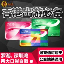 口岸自取 免排队 公交交通地铁超市便利店通用 香港八达通地铁卡