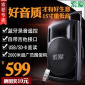 索爱 T29户外15寸广场舞音响播放器 广告促销摆滩喊麦手拉式音箱