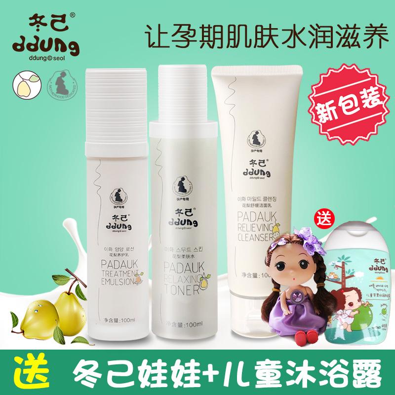 ddung冬己花梨孕妇专用护肤品补水保湿哺乳期妈咪化妆品套装正品