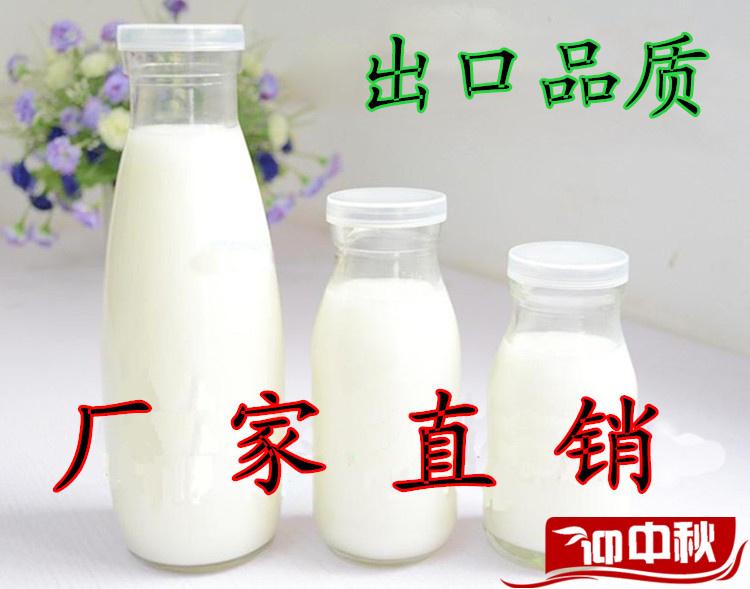 特价包邮玻璃奶瓶带盖 鲜牛奶瓶酸奶杯100-200-250-500ml奶吧专用