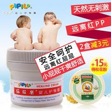 针对宝宝PP护理 新生儿护臀霜PP乐 屁屁乐护臀霜60g 婴儿护臀膏