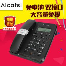 阿尔卡特T521有绳固定座机电话机家用办公商务老人欧式创意双线口