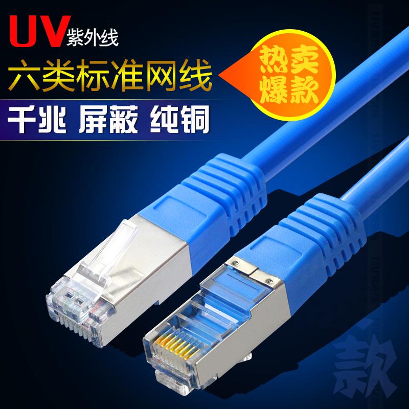 机房机柜专用短网线 粗铜芯六类双绞屏蔽网络跳线0.2/0.3/0.4米m