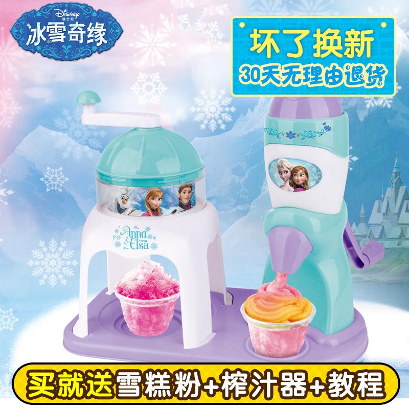迪士尼冰雪奇缘冰果套装 儿童冰沙雪糕机冰激凌冰果机玩具男女孩
