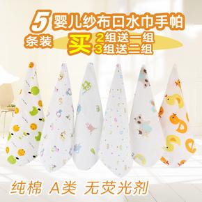 5条装婴儿口水巾手帕纯棉双层纱布宝宝洗脸新生儿围嘴喂奶小方巾