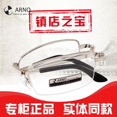 ARNO老花镜男女款超轻折叠便携树脂简约舒适老光远视老化老花眼镜