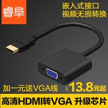 睿阜hdmi转vga线带音频电脑连接投影仪接头高清hdmi转vga转换器