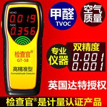检查官甲醛检测仪器苯空气质量专业家用自动测量甲醛自监测试盒