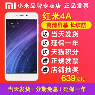 【分期免息当天发货】Xiaomi/小米 红米4A 16G 全网通4G手机 4x