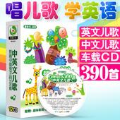 英文儿歌cd幼儿童英语光盘启蒙早教童谣歌曲碟片汽车载cd光盘 经典