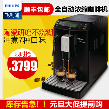 Philips/飞利浦 HD8761咖啡机sae