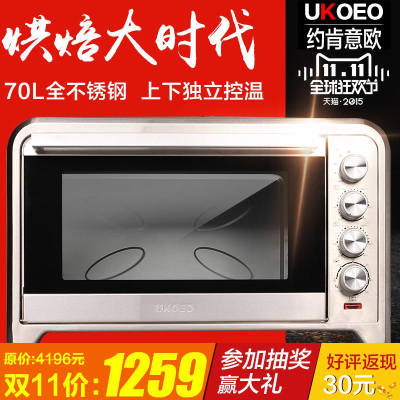 廚房電器UKOEO HBD-7002 正品70L多功能烘焙蛋糕電烤箱家用商用