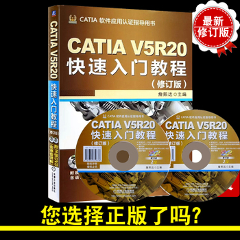 【官方正版】CATIA V5R20快速入