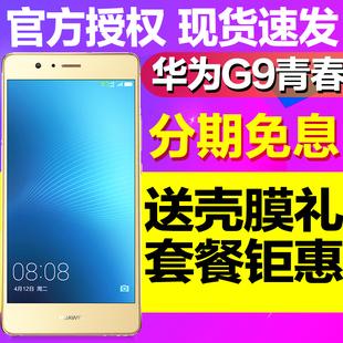 青春版全网通智能手机G9华为Huawei送壳膜礼速发分期免息