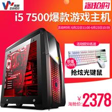 酷睿i5 4590升6500/7500组装电脑主机游戏整机办公台式迷你组装机