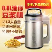 Peskoe/半球 HBL-B3豆浆机迷你全自动多功能小容量米糊机0.8L特价