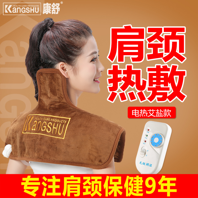 热敷颈椎保暖康舒电中老年睡觉护肩女士加热套护颈带艾盐