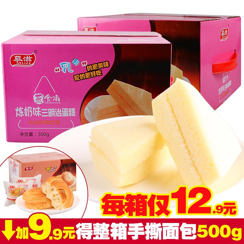 【每日币抢】慕滋三明治蒸蛋糕500g*2整箱 手撕夹心早餐食品面包