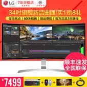 顺丰保无点LG 34UC99-W曲面34英寸21:9电脑 准4K显示器IPS显示屏