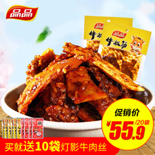 品品牛板筋40g*20袋 四川成都特产小吃零食麻辣味牛肉干休闲食品