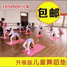 初学者瑜伽垫加宽80加长防滑毯加厚小孩练功垫儿童跳舞蹈地垫 正品