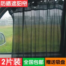 汽车窗帘侧窗后挡防晒车用窗帘通用型车载吸盘式车内遮光遮阳帘