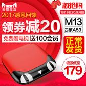 M13高清无线网络机顶盒魔盒天猫盒子硬盘播放器电视盒子 天猫魔盒