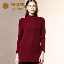 恒源祥中长款羊绒衫女秋冬肌理提花纯羊绒衫半高领毛衣连衣裙图片