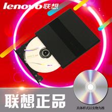 联想usb外置光驱DB75 DVD/CD移动外接 thinkpad笔记本台式刻录机