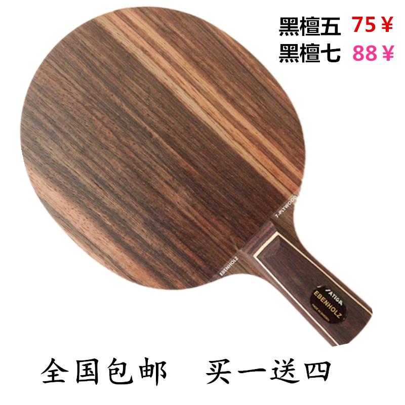 特价正品乒乓球拍底板萨迪卡黑檀七7层纯木乒乓球底板直拍横拍