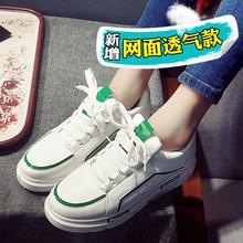 2017韩版夏秋季新款平底运动鞋女百搭单鞋学生松糕跑步小白鞋女鞋