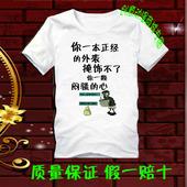 创意个性搞怪恶搞笑带字衣服文字T恤男短袖有字汉字动漫嘻哈T血桖