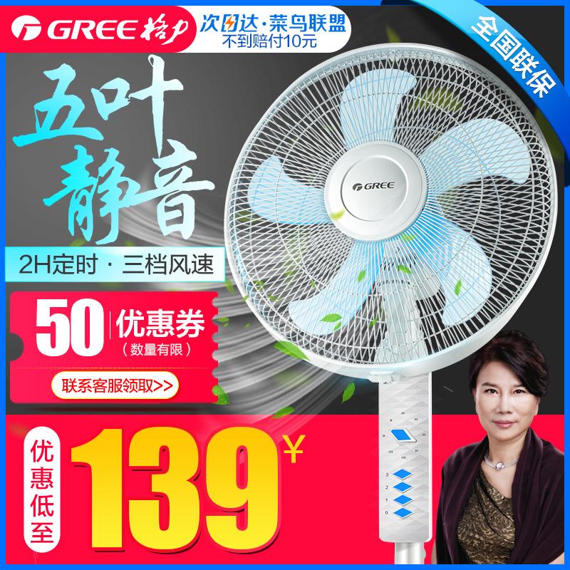 落地扇定时台式风扇立式机械式家用电扇静音 电风扇