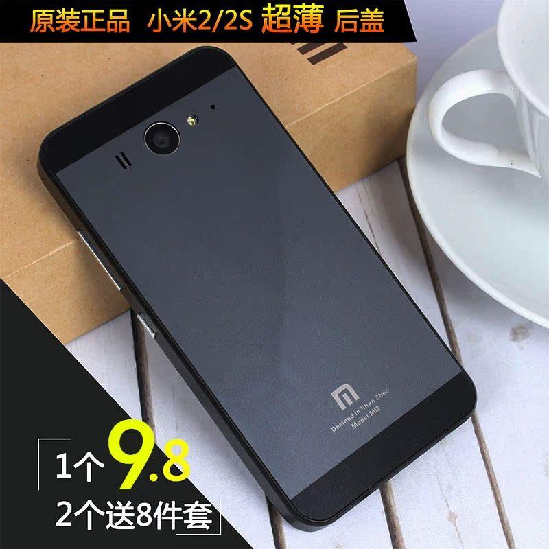小米2s手機保護殼套小米2s手機背蓋小米2s手機殼m2小米2s手機套硬