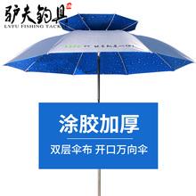 2.2米双层户外万向防风防雨防紫外线垂钓伞特价 驴夫钓鱼伞折叠2