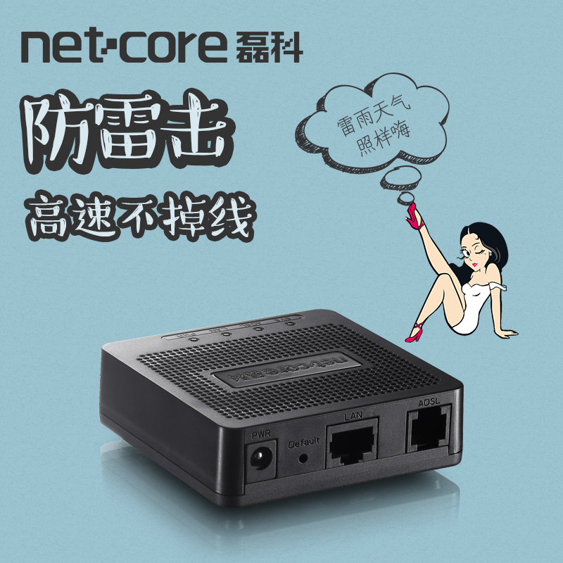 宽带猫电信联通猫防雷击调制解调器上网猫ModemADSL2NM400磊科