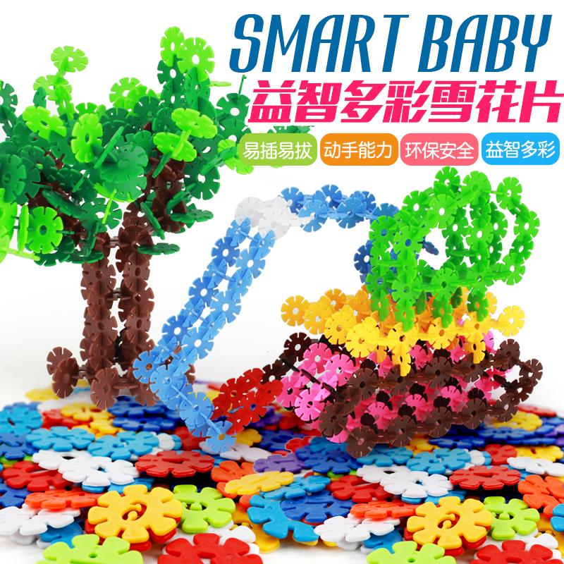 积木雪花儿童大号女孩塑料周岁幼儿园玩具