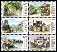风景名胜建筑 特种邮票 12中国古镇 雕刻版 「邮海拾趣」2016