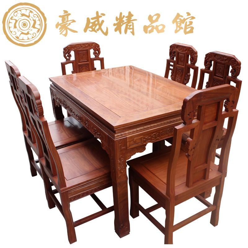 红木家具餐桌非洲花梨木一桌六椅长方形饭桌实木简约
