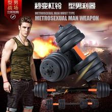 40kg公斤男士 足重环保包胶哑铃杠铃练臂肌可调健身器材10