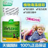DHA软胶囊海藻油软胶囊宝宝婴儿孕妇补脑 美国马泰克纽曼思Life