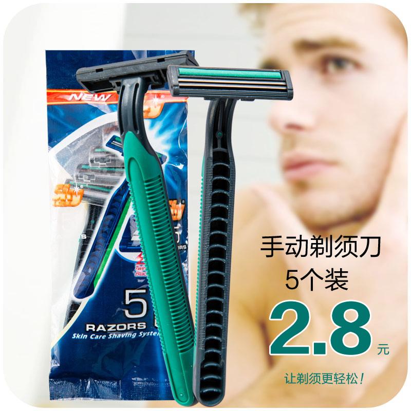 实惠旅行必备手动剃须刀5个装 宾馆酒店户外便携男士一次性刮胡刀