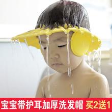 小孩防水护耳儿童洗头帽可调节宝宝洗发帽浴帽婴儿洗澡洗头神器