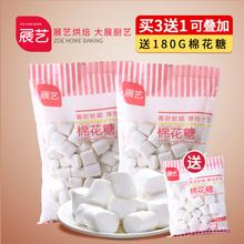 展艺白色棉花糖 棉花糖500g 牛轧糖diy烘焙烧烤原料 巧厨烘焙