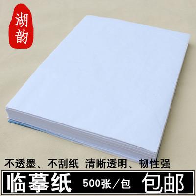 硫酸纸描图纸硬笔书法临摹纸透明拷贝纸书法纸练习描红纸毛笔钢笔